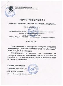 Удостоверение СТМ РЕГИСТР